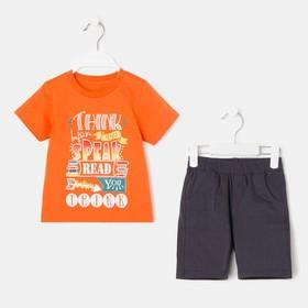 Комплект для мальчика, цвет терракотовый/тёмно-серый, рост 92 см (52)