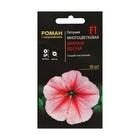 "Flower seeds Petunia flowered ""Spring Mirage"" F1, 10 PCs"