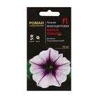 "Flower seeds Petunia flowered ""Lavender Mirage"" F1, 10 PCs"