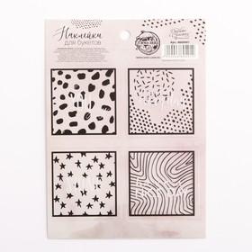 Наклейки для букетов, Patterns, 11 х 15,2 см