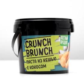 """Ореховая паста """"Crunch-Brunch"""" Кешью с кокосом 300 г"""