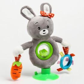 Развивающая игрушка погремушка мягкая «Зайка», на присоске
