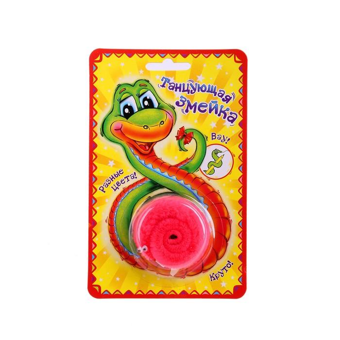 Танцующая змейка розовая