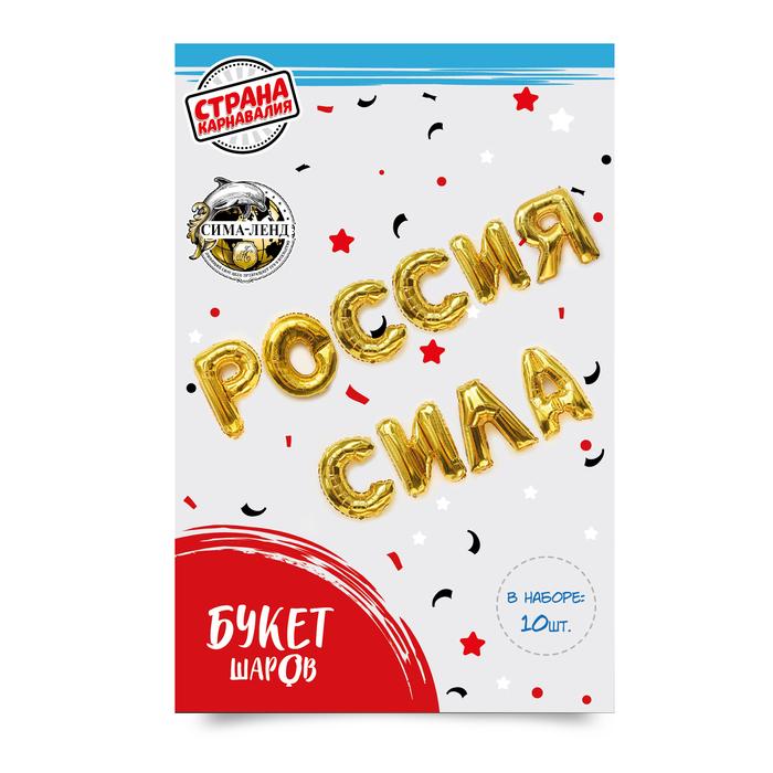 """Шар фольгированный 16"""" «Россия сила», прописные буквы, цвет золотой - фото 798478311"""