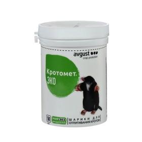 Средство от кротов Кротомет ЭКО, шарики, 50 шт