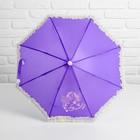 """The umbrella children """"the Magic next door!"""" 52cm ruffle"""