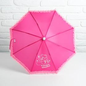Зонт детский «Самая красивая» 52 см с рюшами