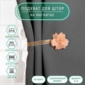 The wings (1) curtain tape (1pc) Flower Delicate beige d6cm AU.