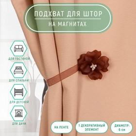 Подхват для штор «Нежный цветок», d = 6 см, цвет коричневый