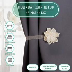Подхват для штор, «Перламутровый цветок», d = 6,5 см, цвет молочный