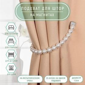 Подхват для штор «Бусы из жемчуга», d = 1,5 см, 30 см, цвет белый