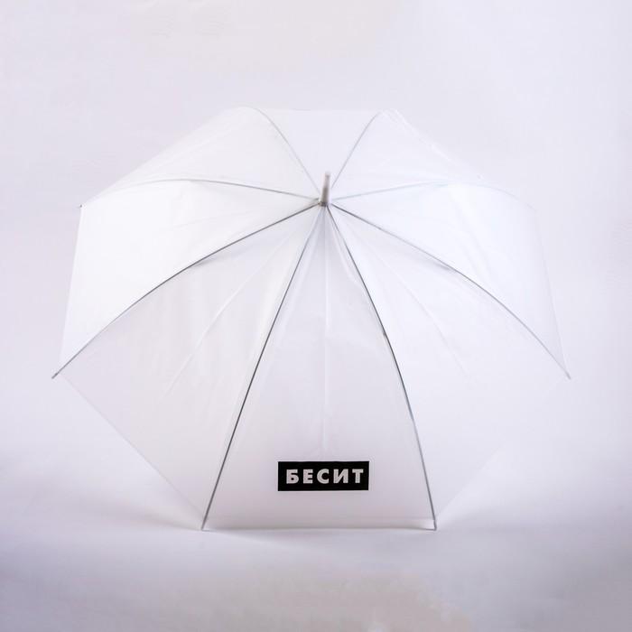 """Зонт-трость """"Бесит"""", 6 спиц - фото 798478999"""