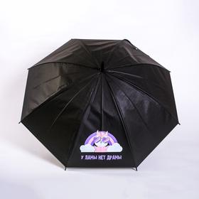 Зонт-трость 'У ламы нет драмы', 6 спиц Ош