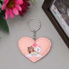 "Key chain textile ""Bear with honey in the heart"" MIX 4,5x5,5 cm"