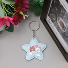 "Key chain textile ""Bear with Bunny in the star"" a MIX of 5x5 cm"