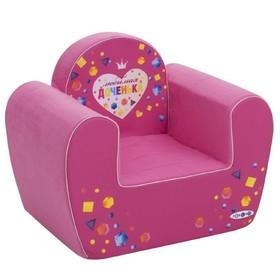 Игрушечное кресло серии «Любимая Доченька»