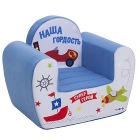 Игрушечное кресло серии «Наша Гордость»