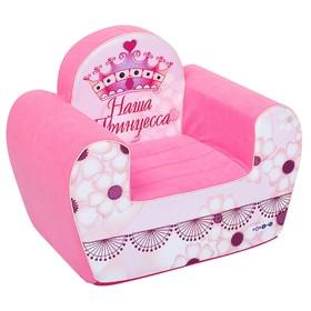 Игрушечное кресло серии «Наша Принцесса»