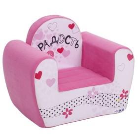 Игрушечное кресло серии «Радость»