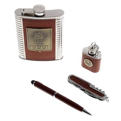 """Подарочный набор 4 в 1 """"СССР"""", коричневый: фляжка 270 мл + брелок-фляжка, ручка, нож 7 в 1"""