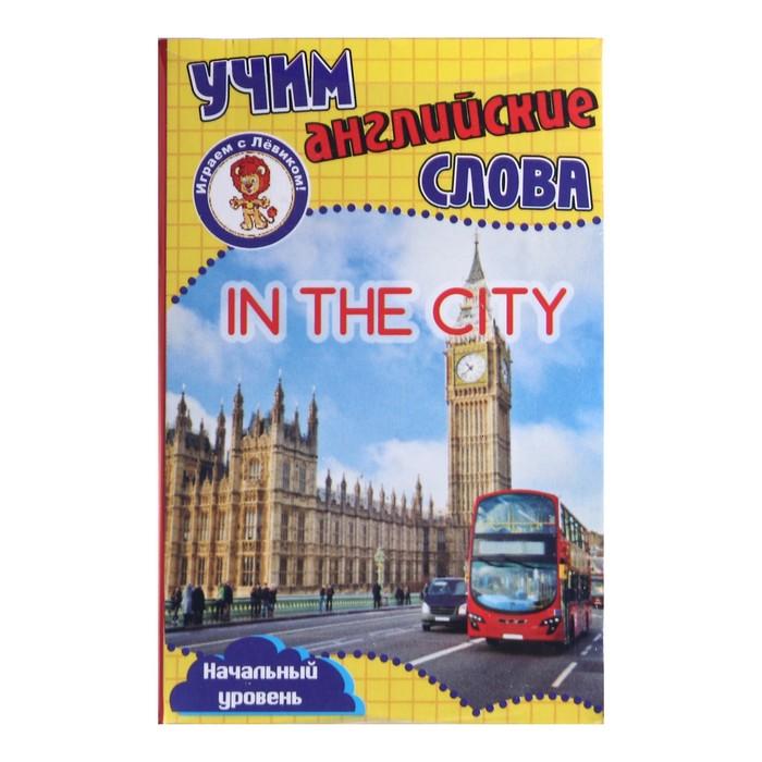 """Карточки для изучения английского языка """"В городе"""", 5.8х8.5 см, 36 карточек - фото 798480150"""