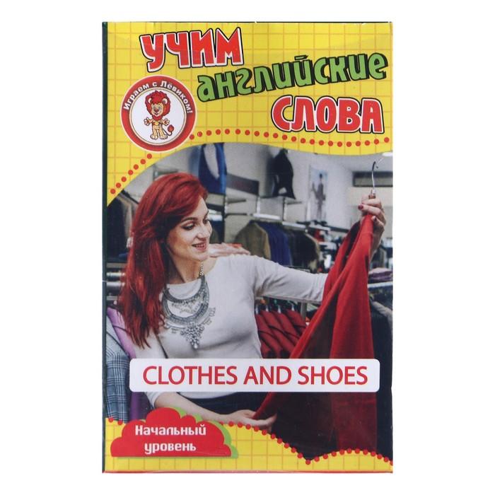 """Карточки для изучения английского языка """"Одежда и обувь"""", 6.5х9 см, 36 карточек 55х85 мм - фото 798480181"""