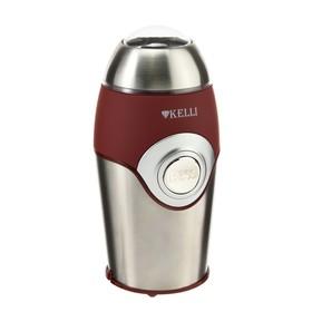 Кофемолка электрическая KELLI KL-5054, 400 Вт, 70 г, красная/серебристая Ош