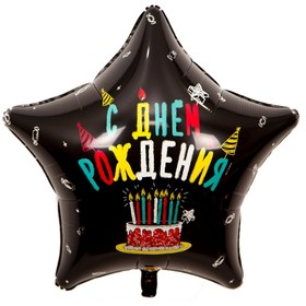 """Шар фольгированный 31"""" «С днём рождения», торт со свечками"""