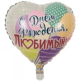"""Шар фольгированный 18"""" «С днём рождения, любимый», шары"""