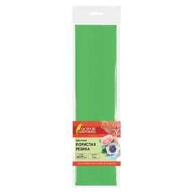 Пористая резина (фоамиран) для творчества, 50 х 70 см, ЗЕЛЁНАЯ, 1 мм, «ОСТРОВ СОКРОВИЩ»