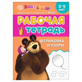 """Рабочая тетрадь """"Штриховка и узоры 3-5 лет"""", Маша и Медведь, 20 страниц"""