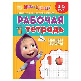 """Рабочая тетрадь """"Пишем цифры 3-5 лет"""", Маша и Медведь, 20 страниц"""