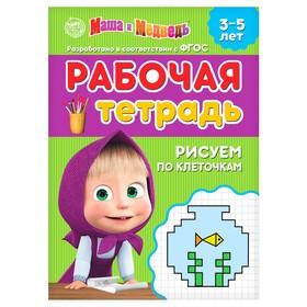 """Рабочая тетрадь """"Рисуем по клеточкам 3-5 лет"""", Маша и Медведь, 20 страниц"""