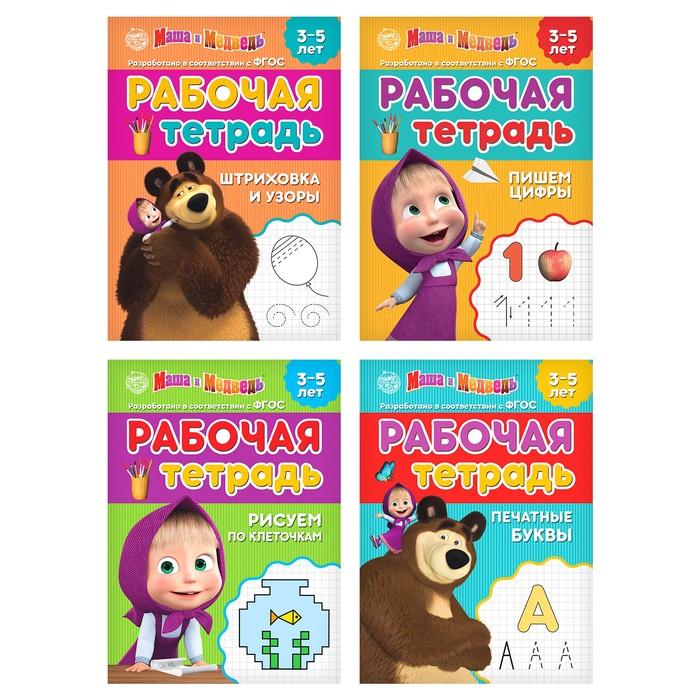 Рабочие тетради набор 4 шт. по 20 стр., Маша и Медведь