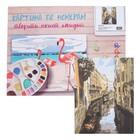 Картина по номерам «Венеция» 40×50 см