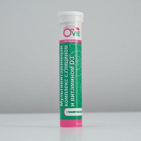 БАД OVIE Мультивитаминный комплекс с глицином, 20 шипучих таб.