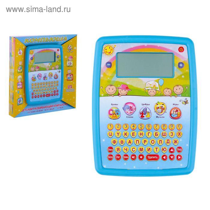 """Планшет детский, развивающий """"Компьюша"""" 25 упражнений на русском языке, работает от батареек"""
