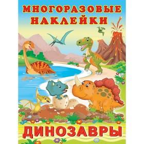 Hаклейки многоразовые «Динозавры»
