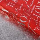 """Film packing foil """"Love"""", 70 × 50 cm"""