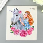"""Tattoo on body color """"the Unicorn and the nymph"""" 8х7,5 cm"""
