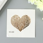 "Татуировка на тело золото ""Сердце-отпечаток"" 5х6 см"