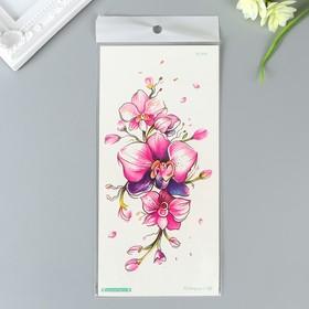 """Татуировка на тело цветная """"Орхидея"""" 21х10 см"""