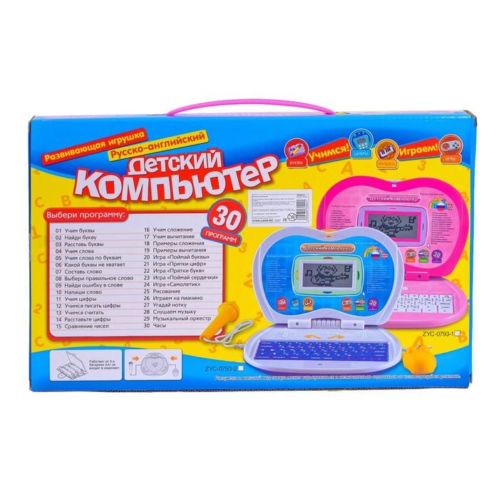 Компьютер детский обучающий с микрофоном русско английский ткани во владимире купить
