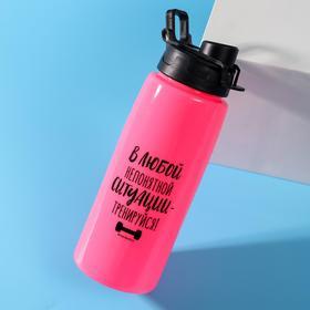 """Бутылка для воды """"В любой непонятной ситуации тренируйся"""", 700 мл"""