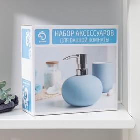 Набор аксессуаров для ванной комнаты «Акварель», 3 предмета (дозатор 300 мл, мыльница, стакан), цвет синий - фото 4649128