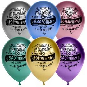 """Шар латексный 12"""" """"С днем рождения. Пожелания"""" хром, 2ст, набор 50 шт. 612689"""