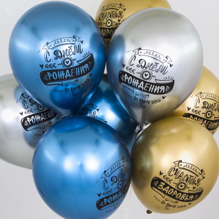 всегда шары с днем рождения пожелания волна веселья раньше использовали для