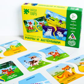 Развивающая игра-пазлы «Найди пару. Мамы и детёныши», 40 карточек, на английском