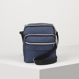 Сумка мужская, отдел на молнии, 2 наружных кармана, длинный ремень, цвет синий