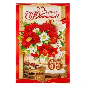 """Открытка """"С Юбилеем! 65"""" накладной элемент, глиттер, букет цветов, А4"""